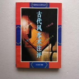 古代风水术注评(中国神秘文化研究丛书)