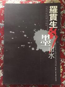 罗贯生彩墨山水(签名钤印本)