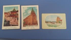 1950年代 上海豫园 和平饭店 外白渡桥 画片三种