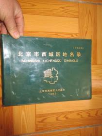 北京市西城区地名录    (16开)