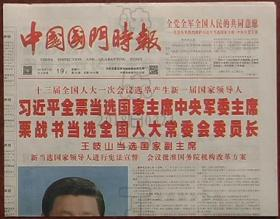 报纸-中国国门时报2018年3月19日(国家主席军委主席当选)