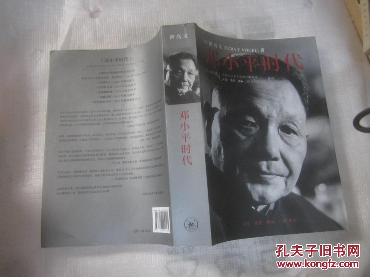 邓小平时代