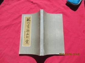 现代书斋名印赏(品佳)