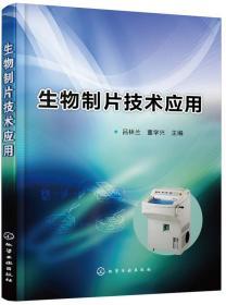生物制片技术应用