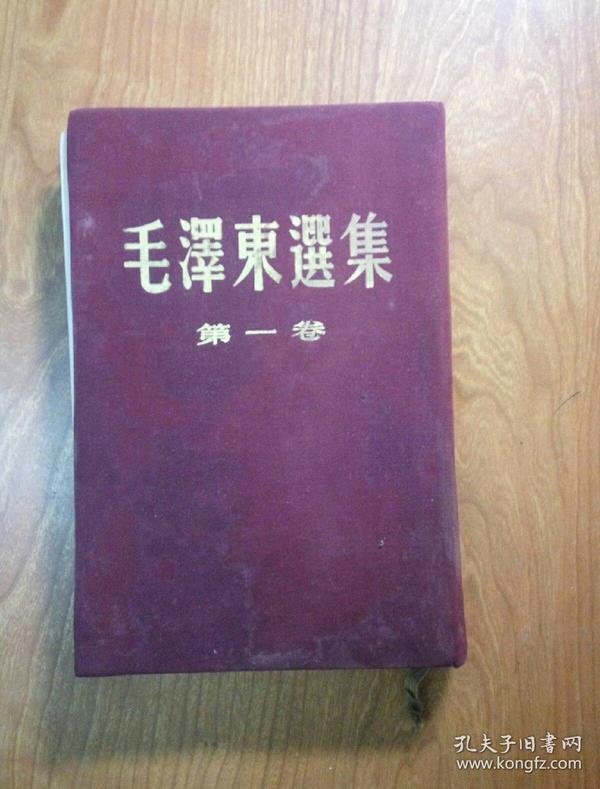 毛泽东选集 第一卷 布面精装