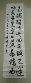 广东著名书画家叶颂晃书法作品两幅 尺寸134*34.5cm*2