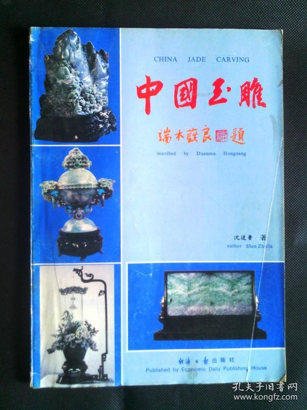 中国玉雕  端木蕻良签名本 还有一个文少?的签名