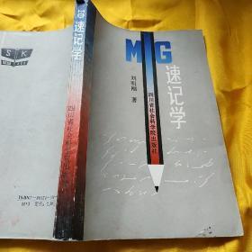 MG速记学