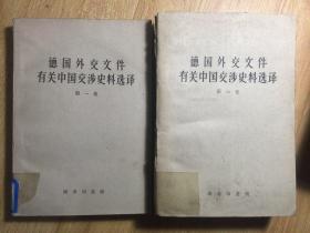 德国外交文件有关中国交涉史料选译 第二卷