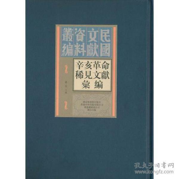辛亥革命稀见文献汇编(全四十五册):民国文献资料丛刊