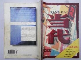 当代(1998-5,详看图片目录。)