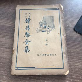 民国版-韩昌黎全集【第二册】