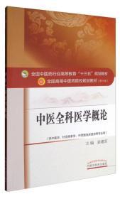 中医全科医学概论-(第十版)-(供中医学.针灸推拿学.中西医临床医学等专业用)