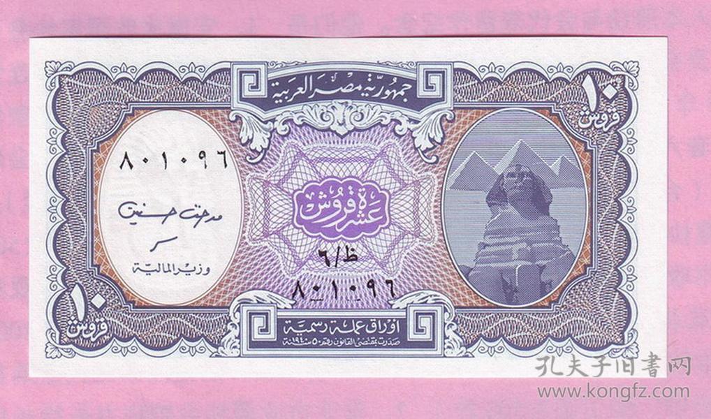 全新UNC埃及2006年版10皮阿斯特纸币,金字塔、狮身人面像图案