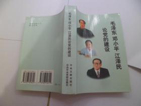 毛泽东 邓小平 论党的建设