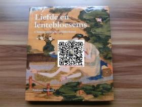 【现货 包邮】2004年《愉悦园》初版 荷兰语版