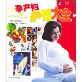 孕产妇护理大全