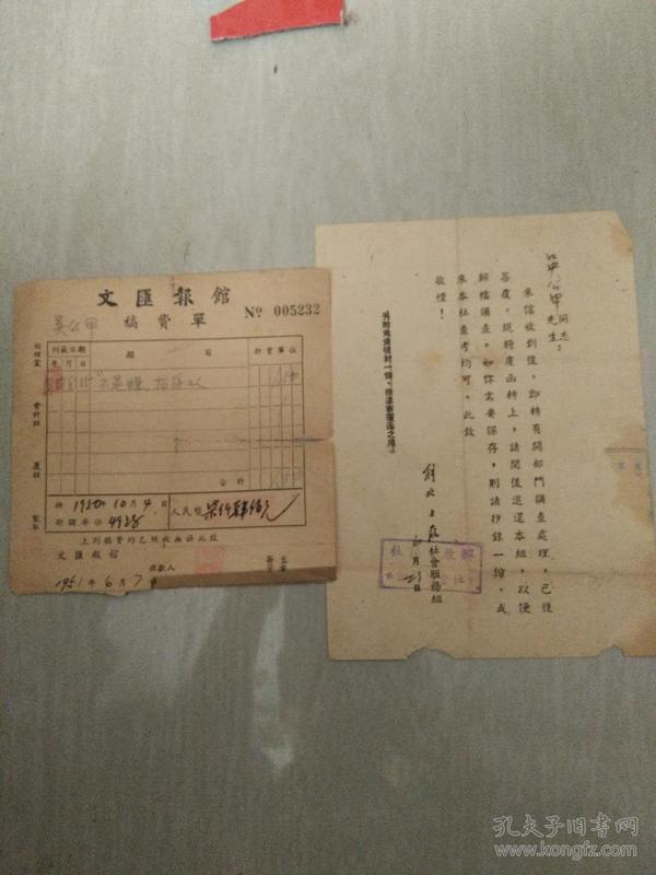 【解放日报给投稿人回信】没有年份还有1张【文汇报馆稿费单】1950年2张合集