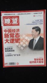 【期刊】瞭望 2015年第19期【中国经济新常态大逻辑】