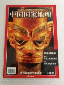中国国家地理 2001年第4期