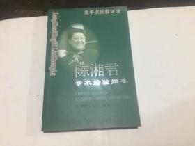 龙华名医临证录:陈湘君学术经验撷英