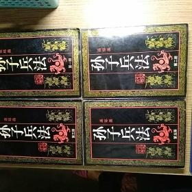 孙子兵法连环画(1.2.3.5)四本合售