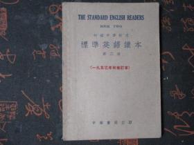 课本:初级中学校用【标准英语读本】【1953年秋修订本】第二册