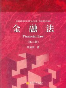 金融法(第2版)