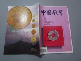 中国钱币(1994年第4期)