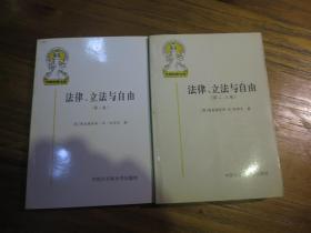 《法律、立法与自由》(1—3卷) 2册全
