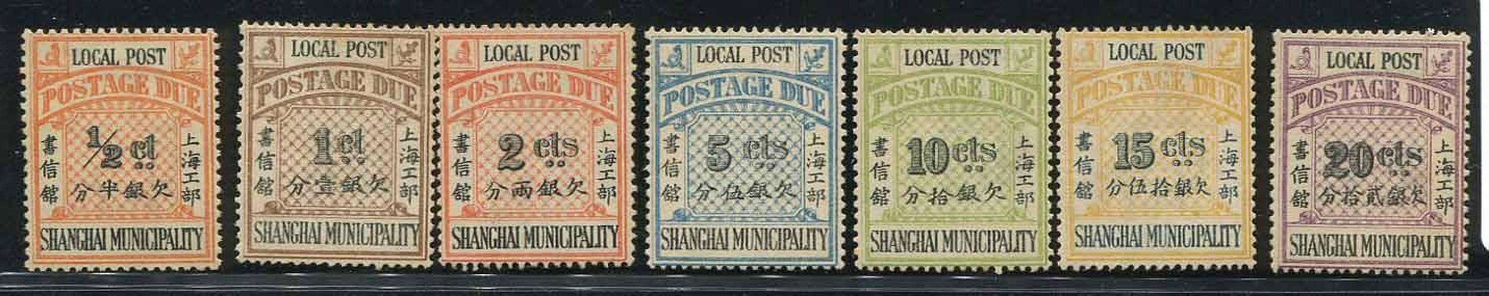 上海26—工部书信馆1893年石印欠资新七全