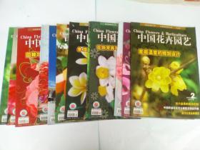 中国花卉园艺2009年12本