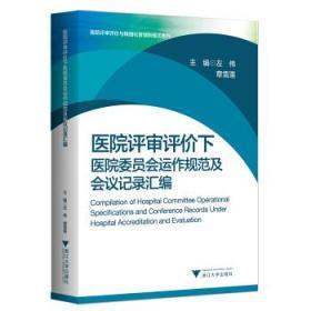 医院评审评价下医院委员会运作规范及会议记录汇编  医院评审评价与精细化管理新模式系列