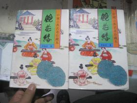 中国古典名著珍藏本;《镜花缘》上下册【精装】