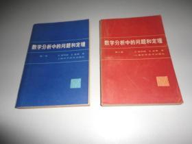 数学分析中的问题和定理(第一卷)(第二卷)2本