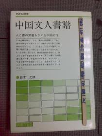 中国文人书谱 32开精装,日文原版,介绍中国文人书法家。平成五年1版1印