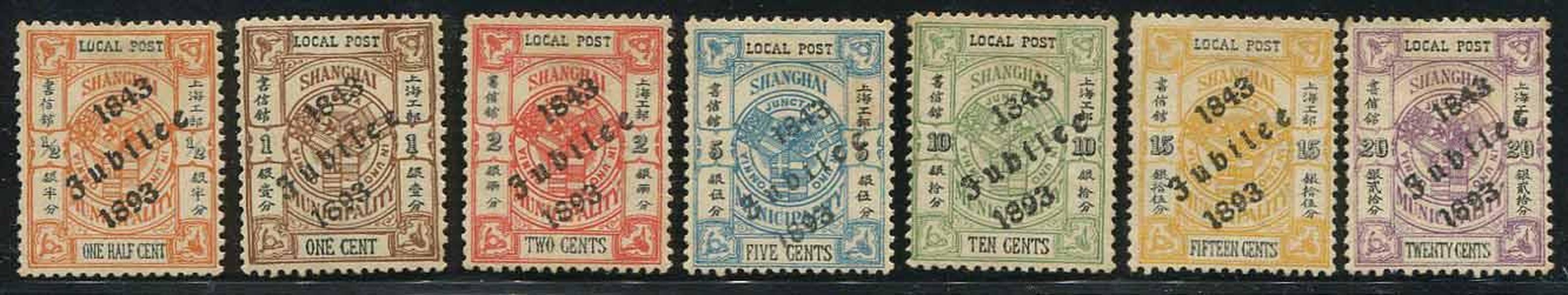 上海28—工部书信馆1893年局徽图加盖开埠50周年新七全