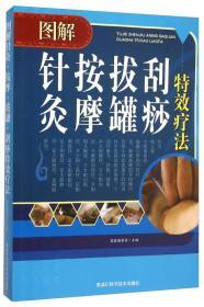 中华传统保健文化:图解针灸·按摩·拔罐·刮痧特效疗法