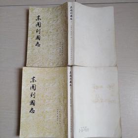 东周列国志(二册全)