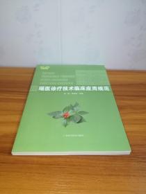 瑶医诊疗技术临床应用规范【有22页图片】