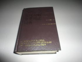 当代英汉双解分类用法词典
