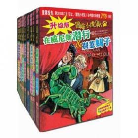 正版冒险小虎队(升级版 共8册)