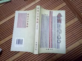 秦简日书集释