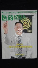 【期刊】医药经理人 2012年第6期
