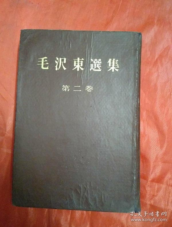 毛泽东选集(第二卷)日文版