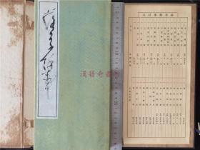 1926年日本珂罗版书画《落草余事》1函1帖全。相国南院禅师书画,内藤虎跋。比较稀见的书画作品,孔网惟一