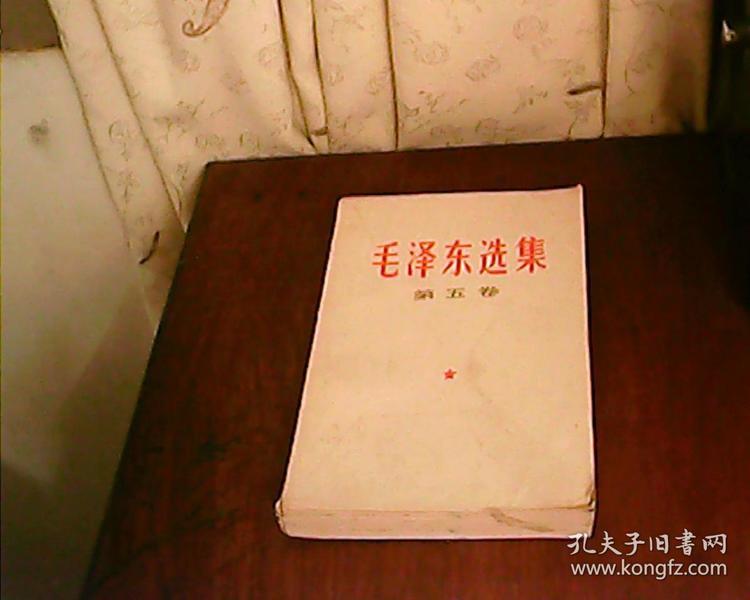 毛泽东选集第五卷(广西重印)