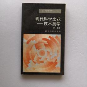 现代科学之花~技术美学(面向世界丛书)