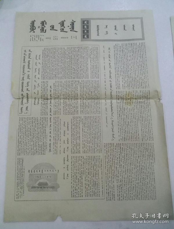 内蒙古日报1970年9月19日蒙文版