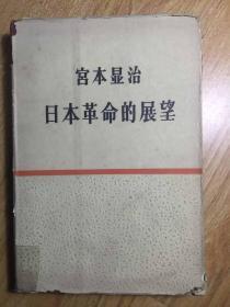 宫本显治 日本革命的展望(64年一版一印)